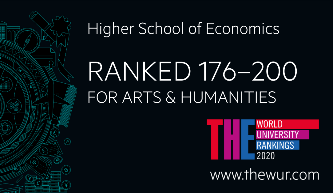 HSE Places Second Among Russian Universities in THE Humanities Ranking