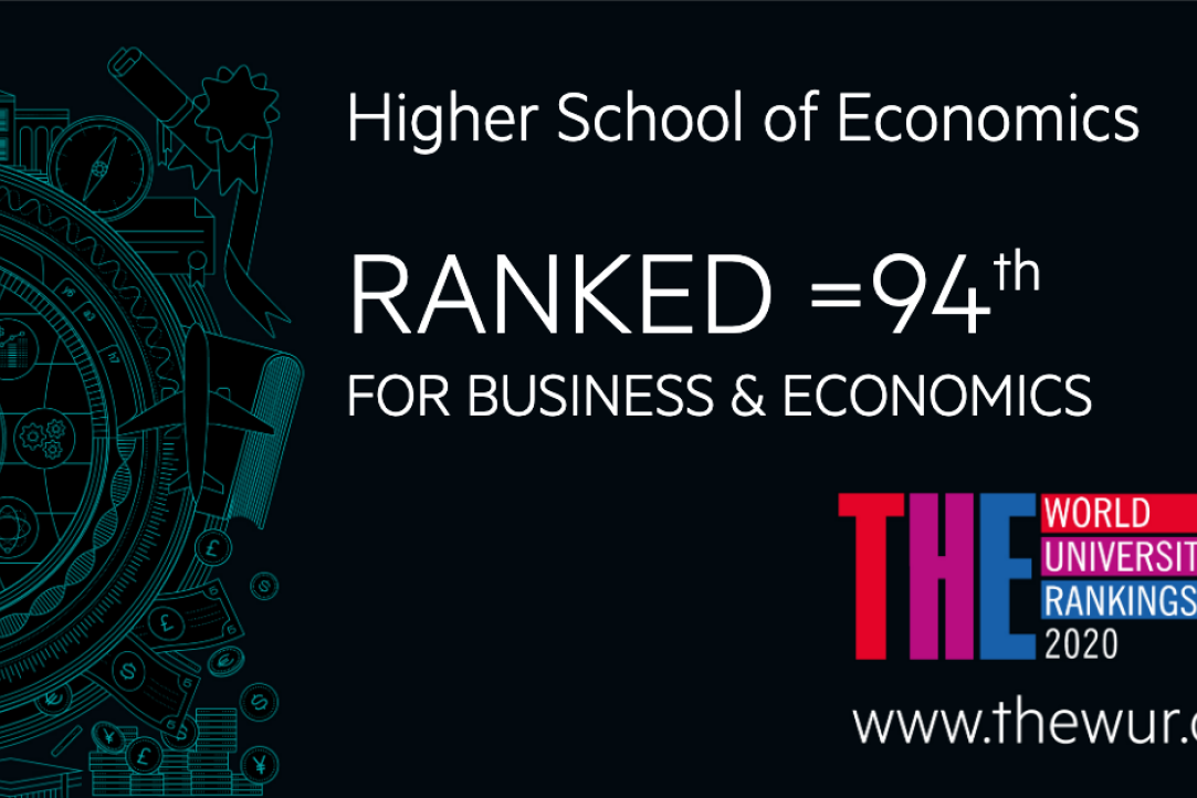 HSE University Enters THE Top 100 in Economics and Appears in Law Ranking for the First Time